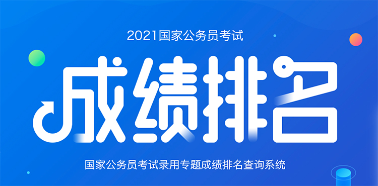 2021国考晒分查排名