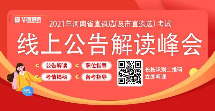 2021河南省直遴选及地市遴选公告解读峰会