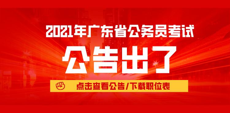 2021广东省考公告