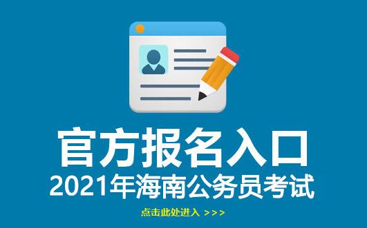 2021海南公务员考试报名入口