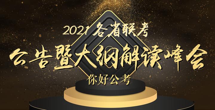 2021年辽宁省公务员考试大纲解读峰会