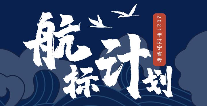 2021年辽宁省公务员考试航标计划