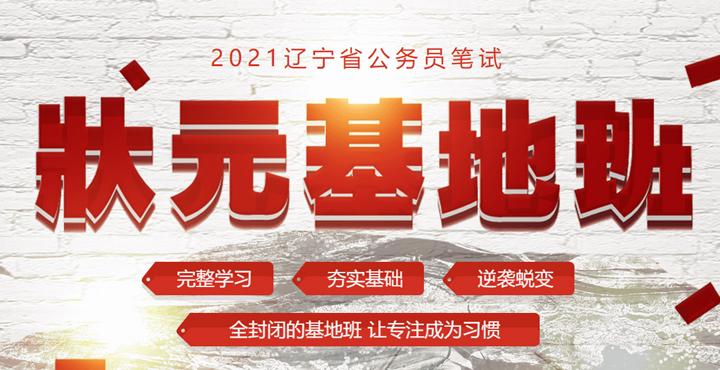 2021辽宁省考状元基地班