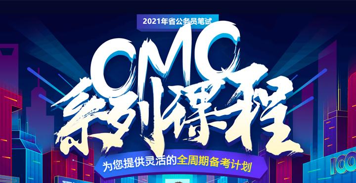 2021辽宁省考OMO系列课程