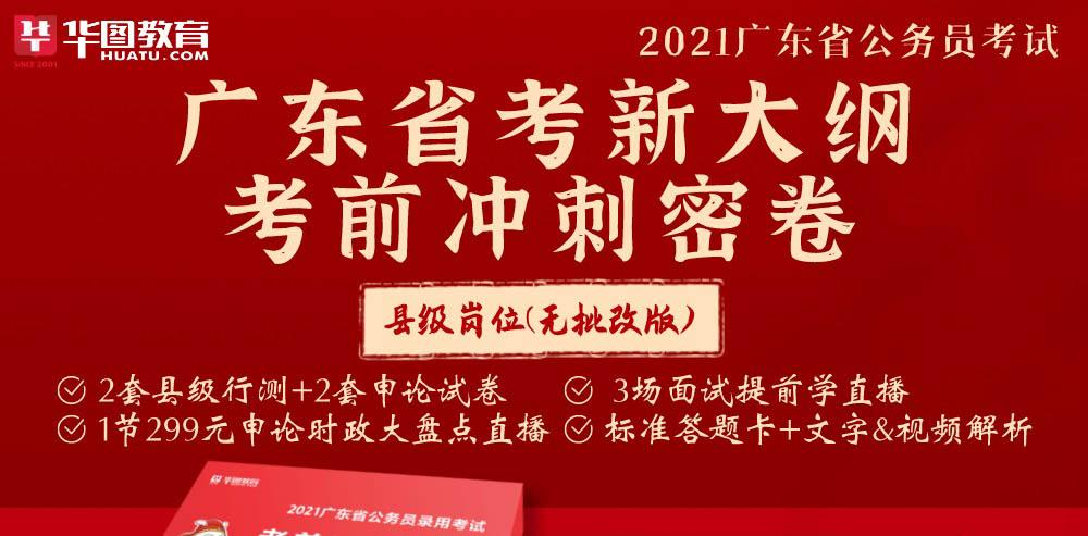 广东省考密卷