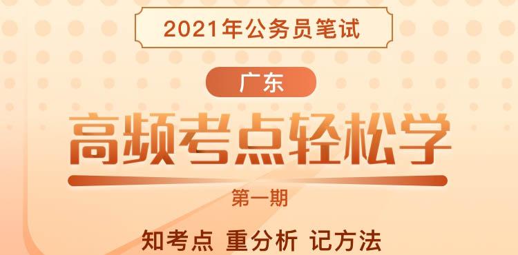 广东省考高频考点轻松学