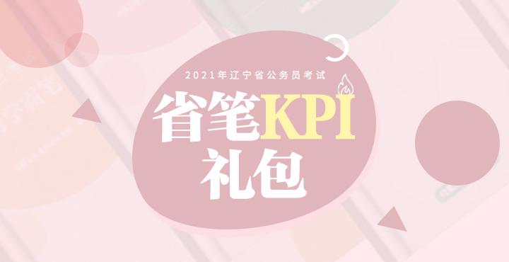 2021辽宁省公务员考试KPI礼包
