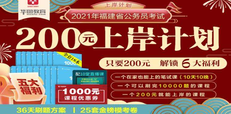 2021福建省考200元上岸定金计划