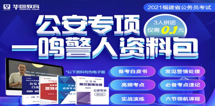 2021福建省考公安岗