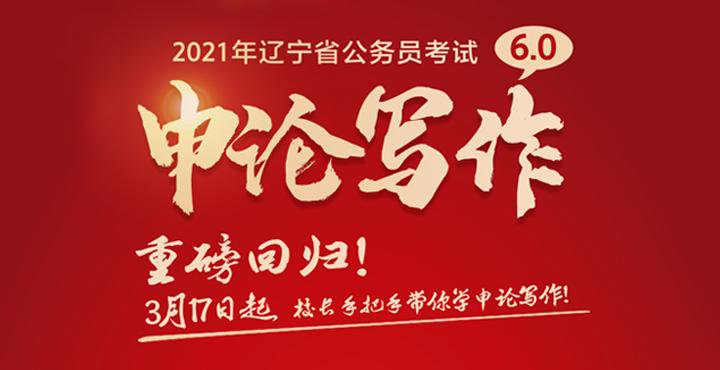 2021年辽宁省公务员考试申论写作6.0