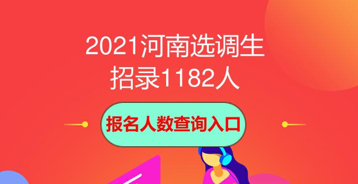 2021河南选调生招录信息汇总