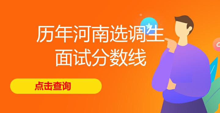 历年河南选调生分数线