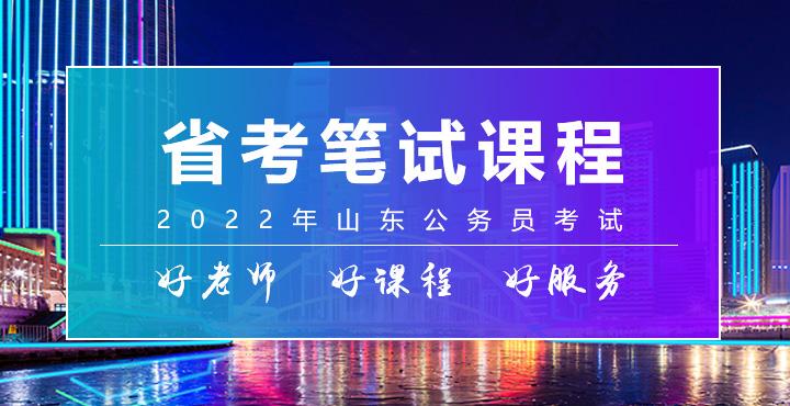 2022山东公务员笔试课程