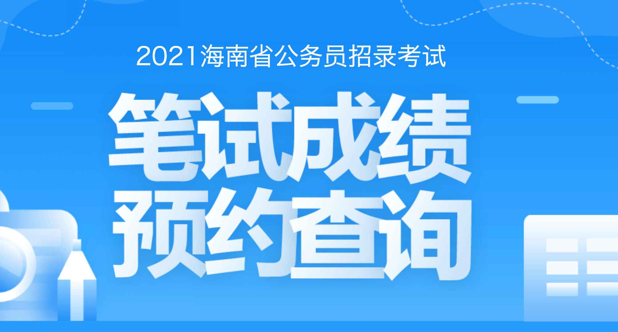 2021年海南省考成绩查询预约