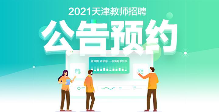 2021天津教师招聘公告预约
