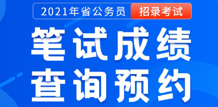 2021宁夏公务员笔试成绩查询
