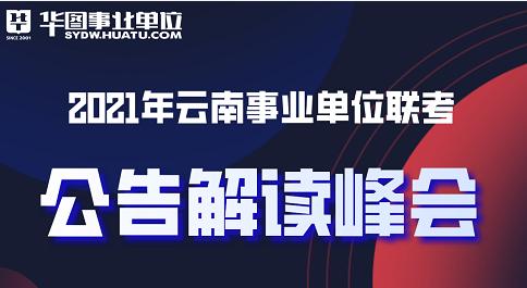 云南事业单位公告解读峰会