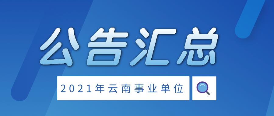 2021年云南事业单位公告汇总
