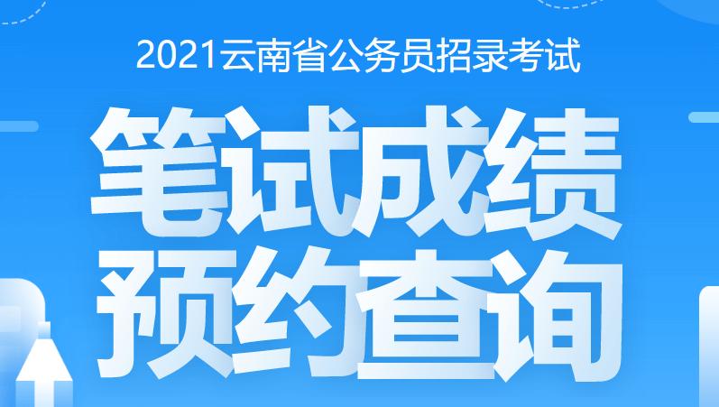 2021年省考成绩查询预约
