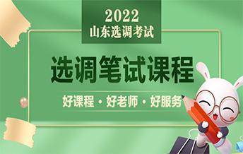 山东选调面授辅导课程
