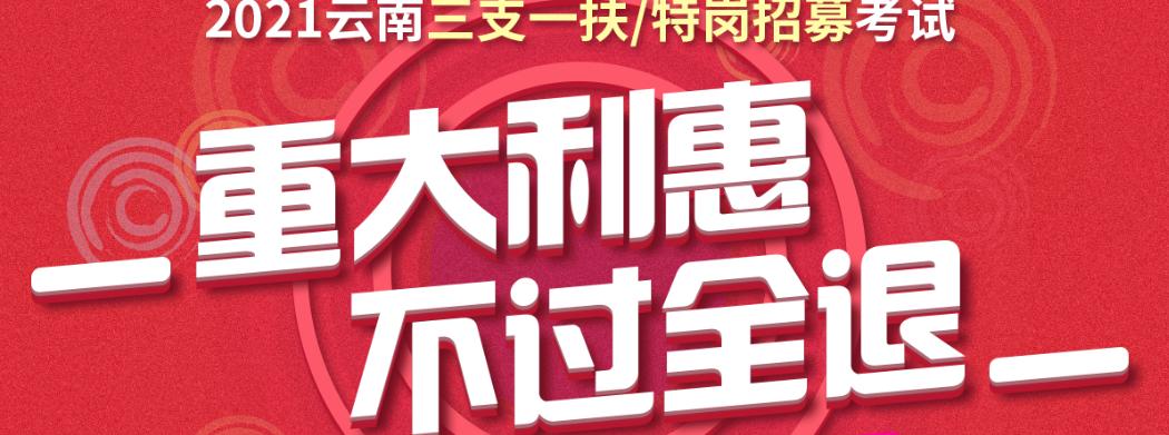 2021年云南三支一扶/特岗招录考试