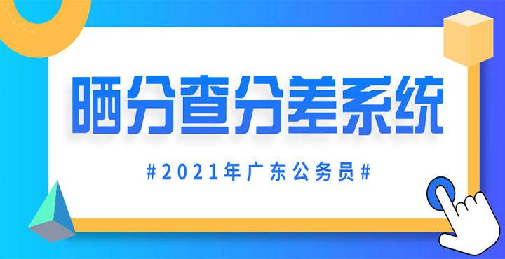 2021广东省考晒分查排名系统