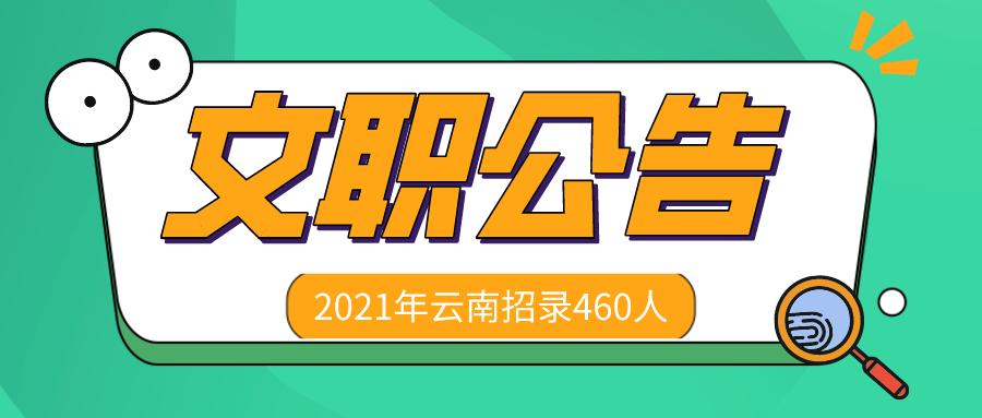 2021年云南文职公告