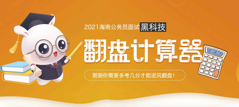 2021海南省考面试翻盘计算器