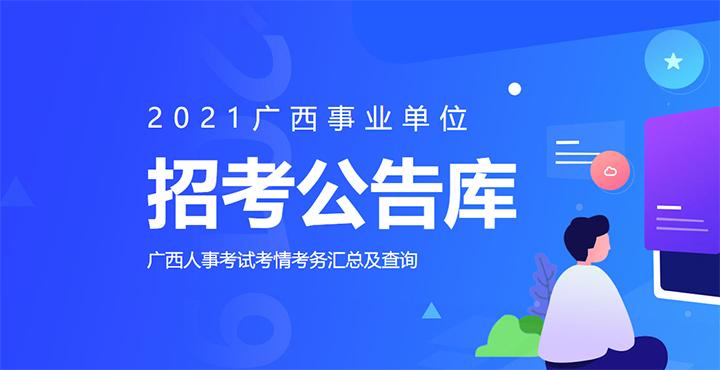 2021广西招考信息