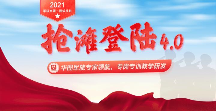 2021军队文职面试4.0