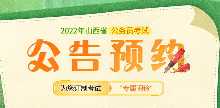 2022年山西省考公告預約