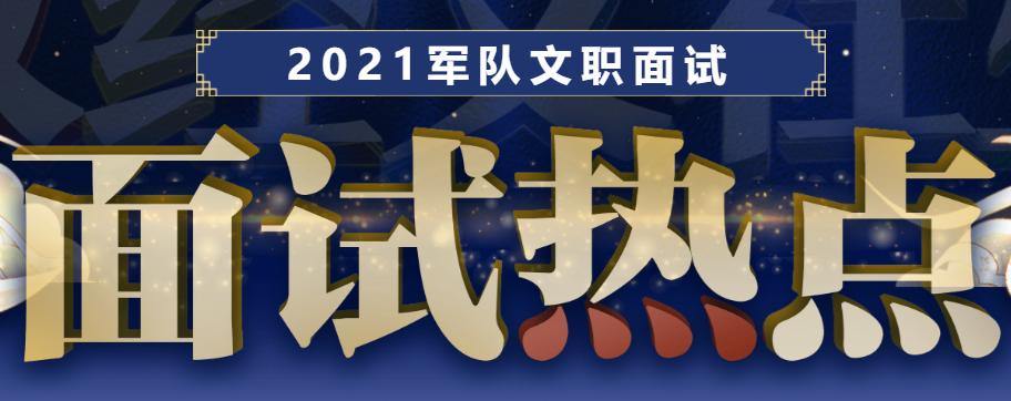 2021年云南文职面试热点