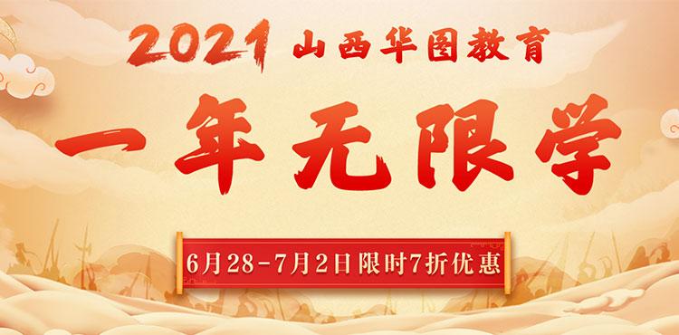 2021年山西華圖一年無限學