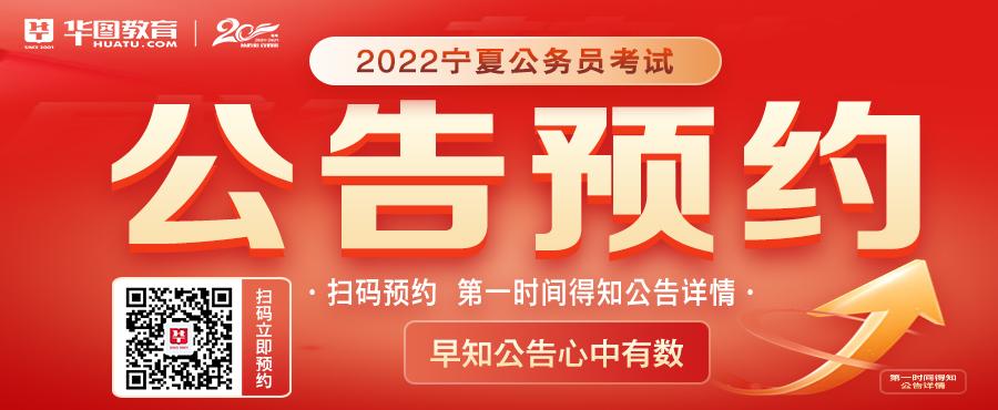 2022宁夏省考公告预约