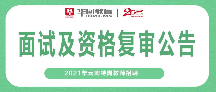 2021年云南特岗资格复审