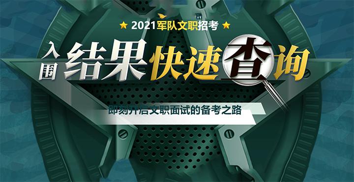 2021广西军队文职进面名单查询