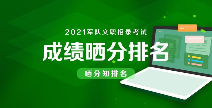 2021广西军队文职晒分查排名