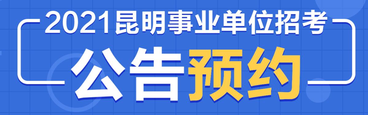 2021年云南事业单位公告预约