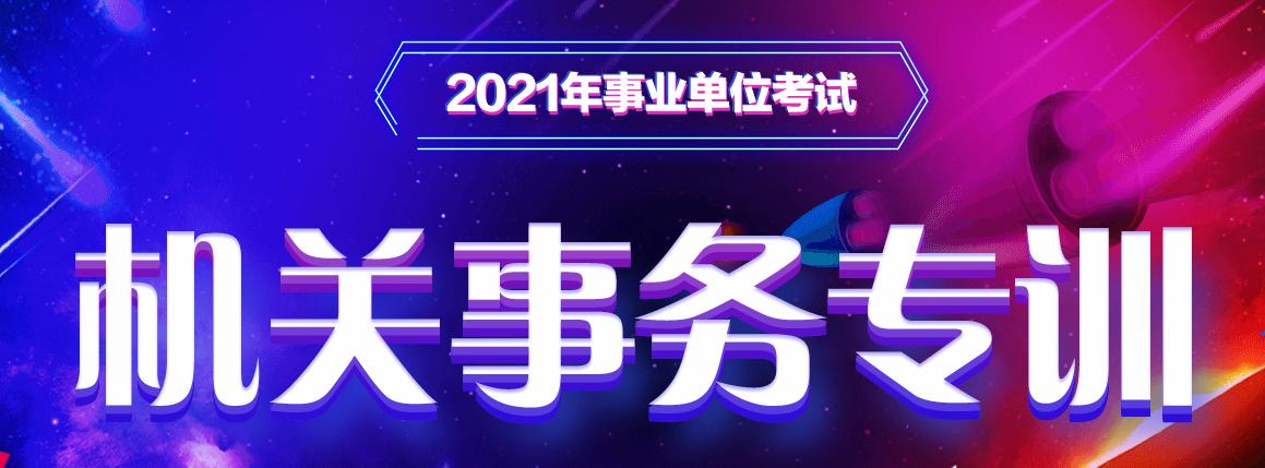 2021年云南事业单位专岗专训