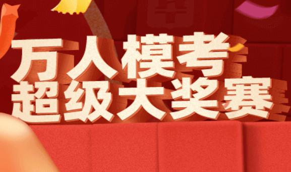 2021年云南万人模考大赛