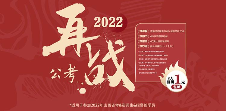 再戰公考2022一元大禮包