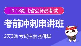2018年湖北省考考前冲刺串讲班