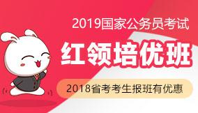 2019国考红领培优班