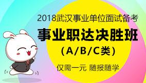 2018年武汉市事业单位面试辅导课程事业职达决胜班 WMSYHB0018003ZDP