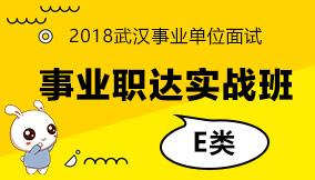 2018年武汉市事业单位面试辅导课程事业职达实战班 YMWHZB01828