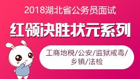 2018年湖北省公务员考试红领决胜状元系列