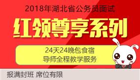 2018年湖北省公务员考试红领尊享系列