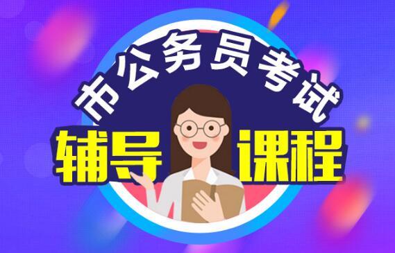 2019联考红领培优笔面协议班