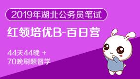 2019年湖北省考百日营