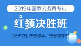 2019国考红领决胜班
